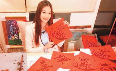 台湾知名模特姚采颖写对联用于义卖