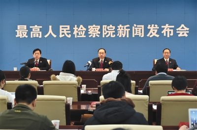1月30日,最高检召开新闻发布会,通报涉产权刑事申诉检察工作情况。程丁 摄
