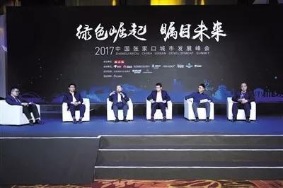 """▲昨日,""""绿色崛起 瞩目未来""""2017年中国张家口都会生长峰会上,与会者到场主题论坛讨论。"""