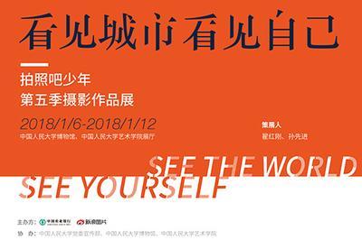 """""""拍照吧少年""""第五季摄影作品展将于北京开幕"""