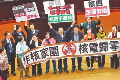 民进党用反核神主牌动员民意,上台执政后却无法提出稳健的供电方案。(图片来自台媒)