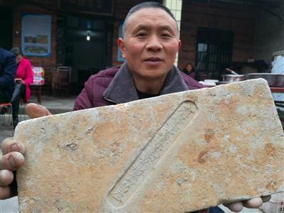 十字卡村村民拿着苏东坡孙苏符的墓砖
