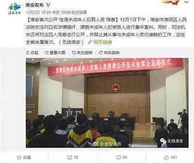 """12月2日,淮安市发布消息称将公开""""性侵未成年人犯罪人员""""信息。 微博截图"""