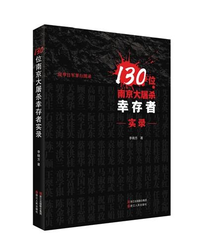 《130位南京大屠杀幸存者实录》书影。 受访者供图