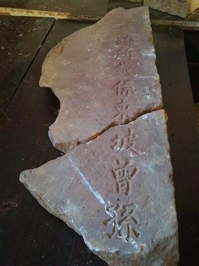 眉山市东坡区修文镇十字卡村,苏东坡曾孙残缺的墓碑