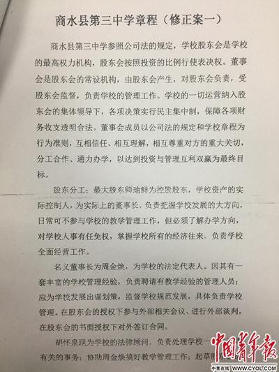 公务员张喜梅(卿瑜鲜)控股商水三中。