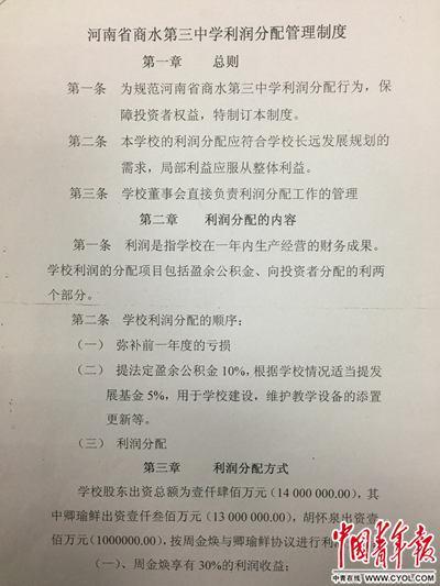 公务员张喜梅(卿瑜鲜)出资1400万元接手商水三中。