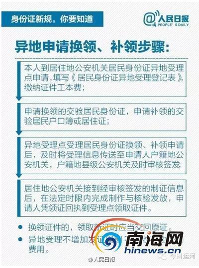 """人民日报关于异地换领、补领身份证的步骤图解,其中提到""""申领补领的,交验居民户口簿或居住证""""。"""