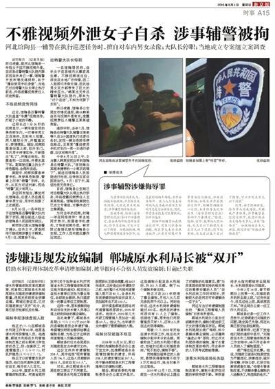 2016年9月4日新京报曾刊发相关报道。