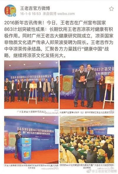 王老吉多次宣传中都曾提到863计划