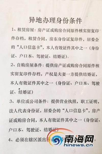 三亚友谊派出所贴出来的异地身份证办理条件。南海网记者叶俊一摄