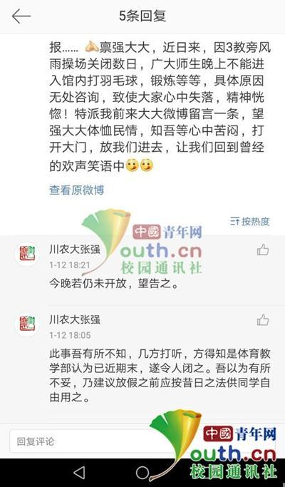 张强回复学生的微博。 本文图片 中国青年网通讯员 何凌霄 供图