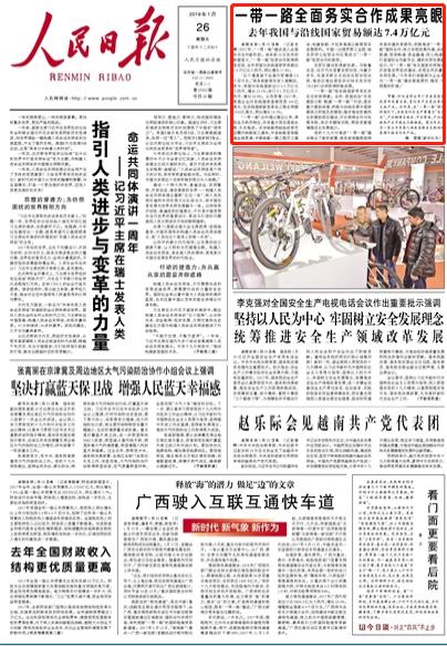 《 人民日报 》( 2018年01月26日 01 版)