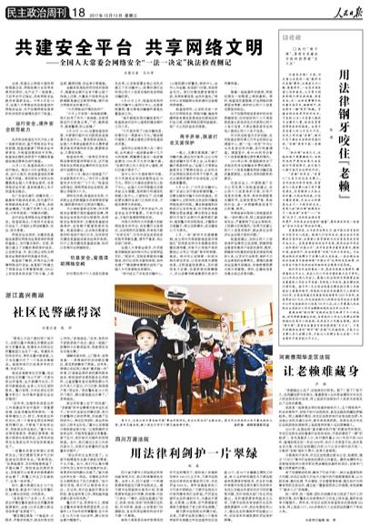 《 百姓早上出版的报纸 》( 2017年十二月十三号 18 版)
