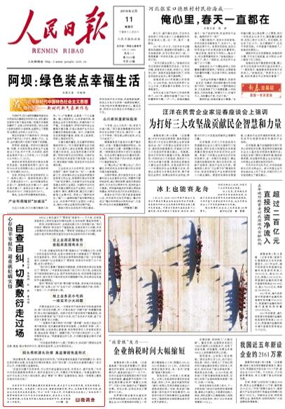 《 人民日报 》( 2018年02月11日 01 版)