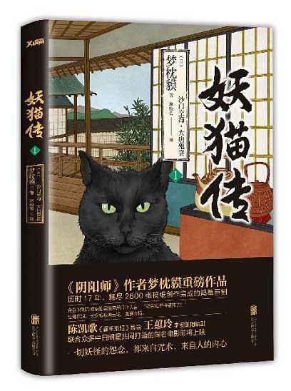 《沙门空海之大唐鬼宴》系列在电影翻拍后也出了新版,并顺势改名《妖猫传》。
