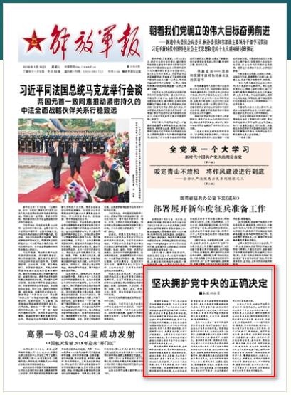 解放军报:坚决拥护党中央对房峰辉处理决定今天是几九