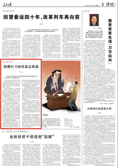 《 人民日报 》( 2018年02月13日 05 版)