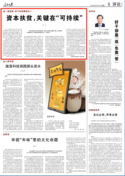 《 人民日报 》( 2018年02月12日 05 版)