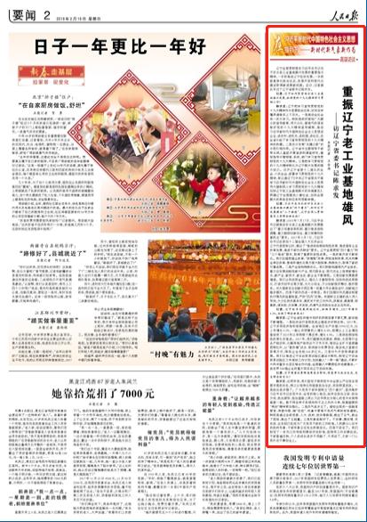 《 人民日报 》( 2018年02月18日 02 版)