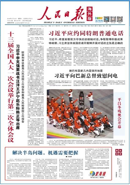 《 人民日报海外版 》( 2018年03月10日 第 01 版)