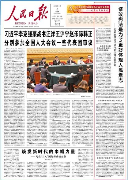 《 人民日报 》( 2018年03月08日 01 版)