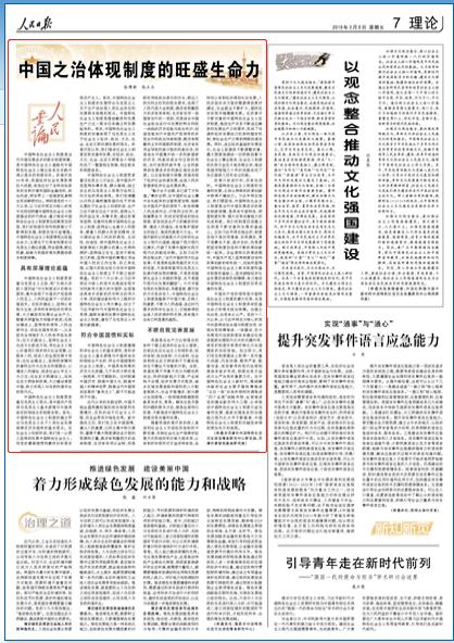 《 人民日报 》( 2018年03月09日 07 版)