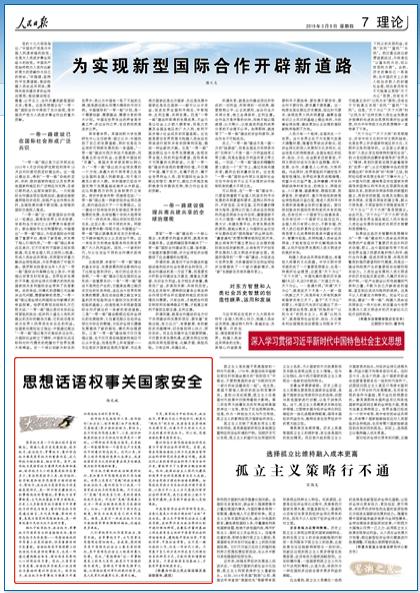 《 人民日报 》( 2018年03月08日 07 版)