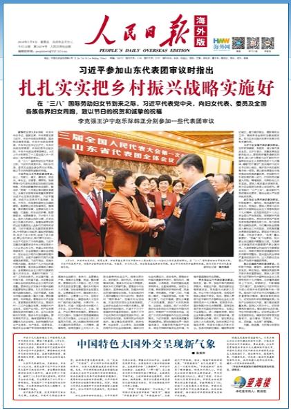《 人民日报海外版 》( 2018年03月09日 第 01 版)