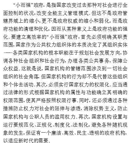 俞田荣论文第三部分第三段