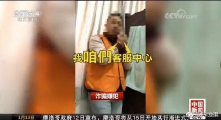 """台湾诈骗犯看大陆影视剧学口音 一句""""干啥呢""""露馅"""
