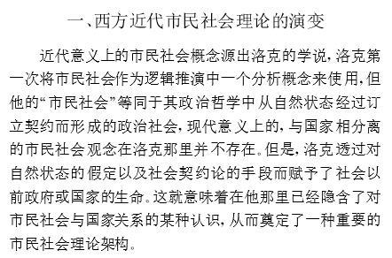 俞田荣论文第一部分第一段