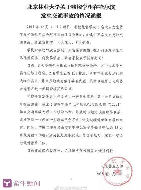 [北京林业大学情况通报]