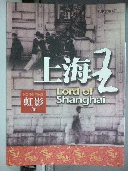 小说《上海王》。