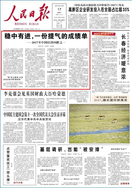 澳门金沙网址:人民日报头版本周连发四文评析当前中国经济