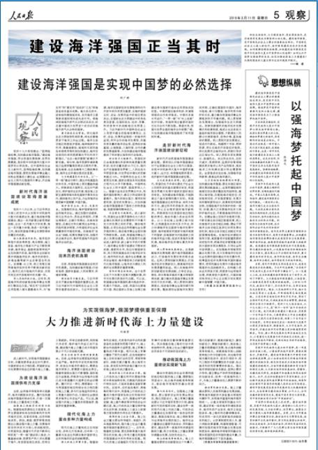 《人民日报》整版刊文称建设海洋强国正当其时