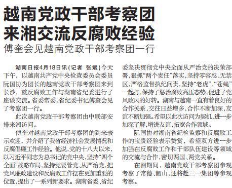 《湖南日报》报道截图