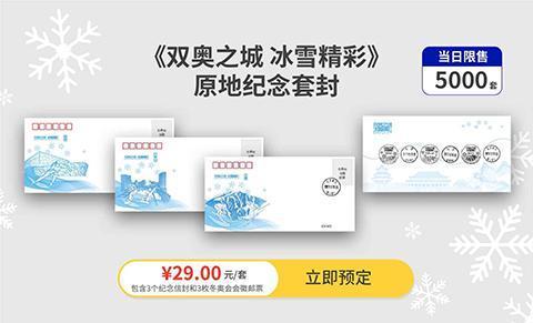 北京2022《双奥之城 冰雪出色》原地留念套封。北京2022特许商品官方网店供图