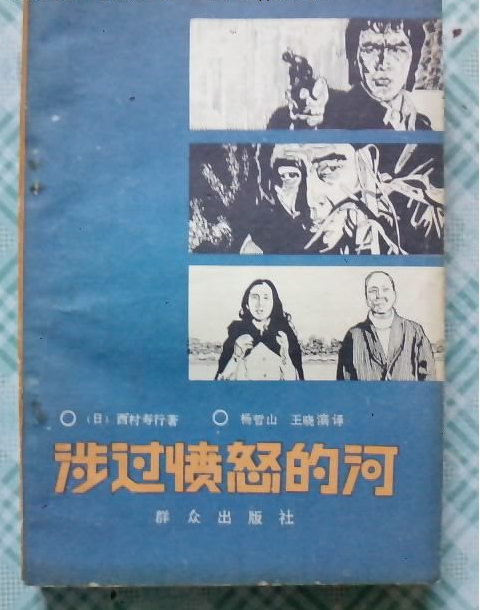 《追捕》的原著小说。