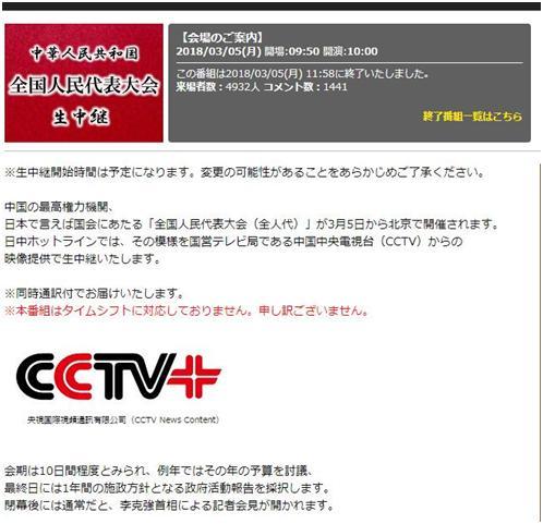 图片说明:日本最大的视频网站Niconico直播十三届全国人大一次会议