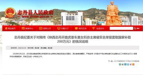 电子游艺网址多少:陕西志丹科协主席被指开豪车骗国家补助200万元