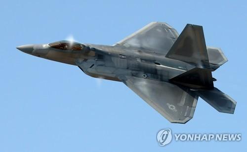 """资料图片:美军战机F-22""""猛禽""""(韩联社)"""