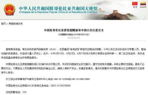 截图自中国驻哥伦比亚大使馆网站。