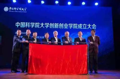 丁仲礼出席中国科学院大学创新创业学院成立大会。