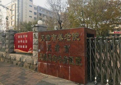 天津市民政局老年病医院。  田珍祥/摄