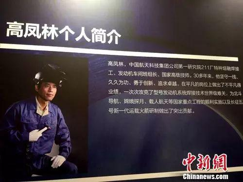 高凤林个人简介。中新网记者 李金磊 摄