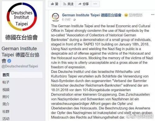 台北101现成群纳粹旗龙虎逆神传下载 台北警方:属言论自由领域