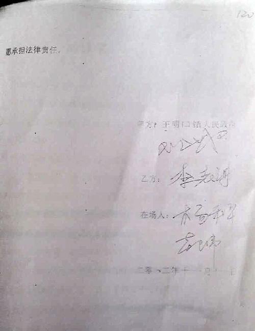 """2012年11月11日,王明口镇政府与李志洲签订了""""息诉罢访""""协议,协定政府给付10万元困难补助后,李志洲息诉罢访。家属供图"""