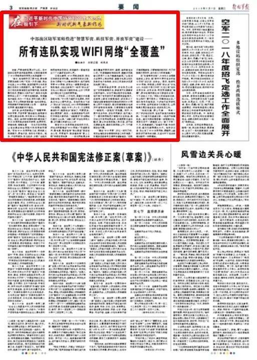 本文刊于今日解放军报03版