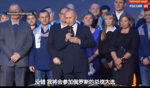 """现场视频:普京宣布参加2018年总统大选 全场高呼""""俄罗斯"""""""